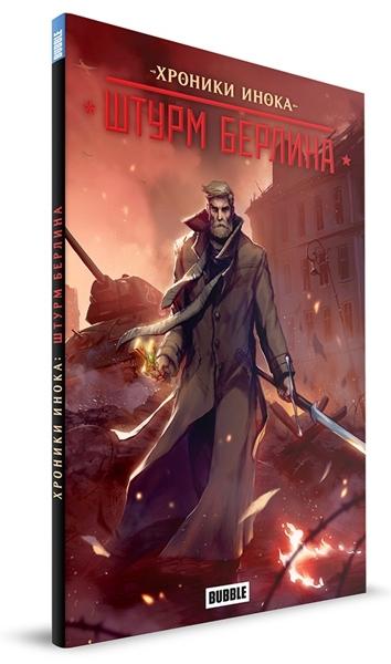 Книга комиксов Хроники Инока. Штурм Берлина от 1С Интерес