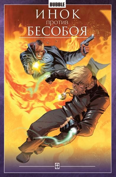 Книга комиксов Инок против Бесобоя от 1С Интерес