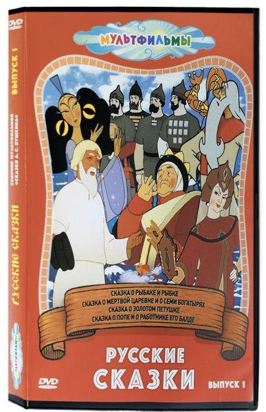 Русские сказки. Выпуск 1 (региональное издание) (DVD) в мире сказок выпуск 2 dvd