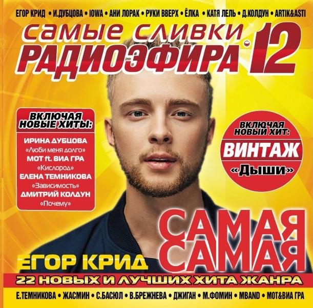 Сборник – Самые сливки радиоэфира 12 (CD)