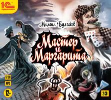 Мастер и МаргаритаПредставляем вашему вниманию аудиокнигу Мастер и Маргарита &amp;ndash; аудиоверсию романа Михаила Булгакова.<br>