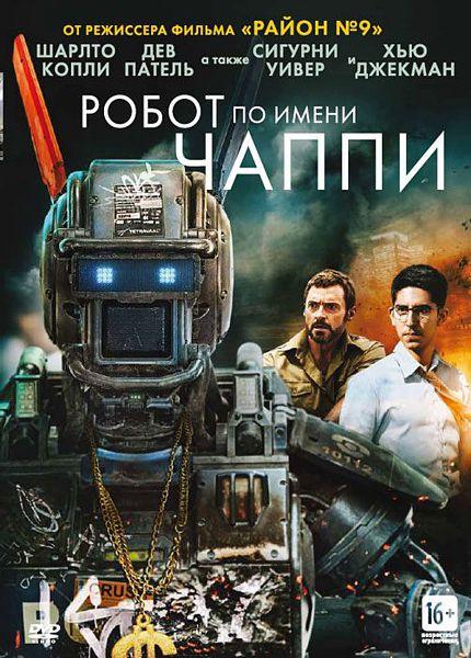 Робот по имени Чаппи (DVD) Chappie