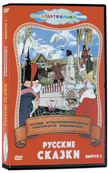 Русские сказки. Выпуск 3 (региональное издание)