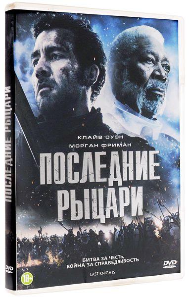 Последние рыцари (DVD) Last Knights