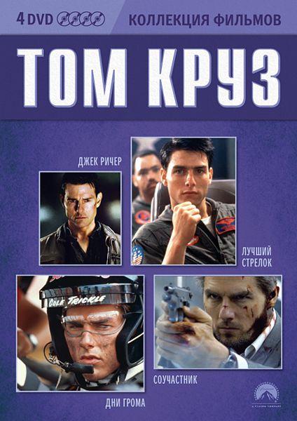 Том Круз. Коллекция фильмов (4 DVD) от 1С Интерес