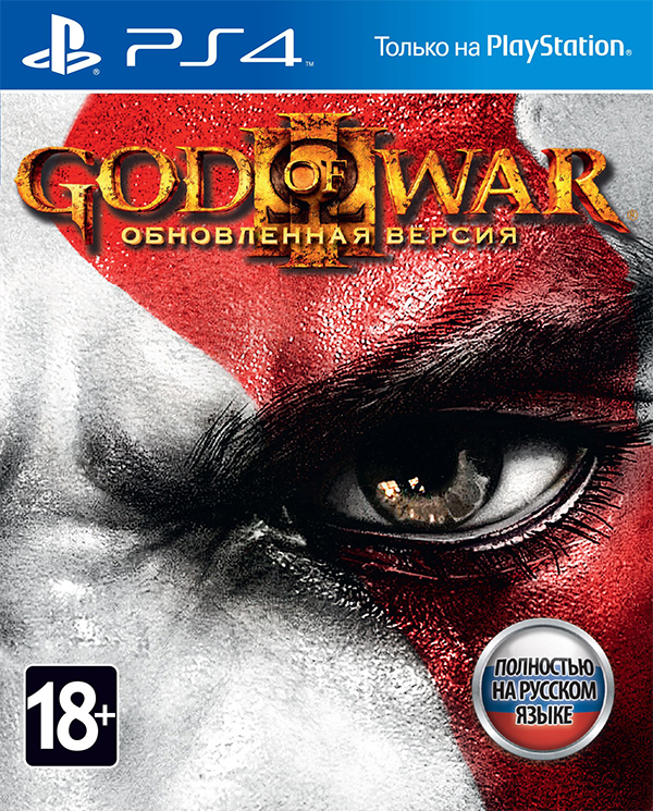 God of War III. Обновленная версия [PS4] war of gl aftermath