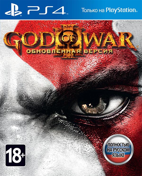 God of War III. Обновленная версия [PS4]