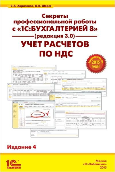Секреты профессиональной работы с 1С:Бухгалтерией 8 (редакция 3.0). Учет расчетов по НДС. Издание 4 (Цифровая версия)