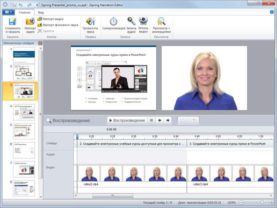 iSpring Pro 7 (Цифровая версия) от 1С Интерес