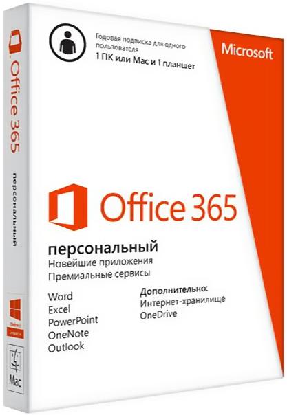 Microsoft Office 365 Персональный. Русская версия. Подписка на 1 год (Цифровая версия)Microsoft Office 365 Персональный &amp;ndash; идеальный вариант для семей, которые хотят получить доступ к Office и другим программам, используя 1 ПК или 1 Mac и 1 планшет.<br>