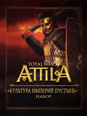 Total War: Attila. Набор дополнительных материалов «Культура империй пустынь»  лучшие цены на игру и информация о игре