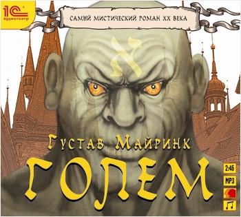Майринк Густав Голем (Цифровая версия)
