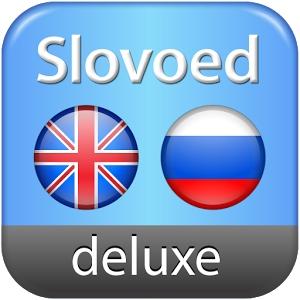 SlovoEd Deluxe англо-русско-английский словарь со звуковым модулем для Windows (Цифровая версия)