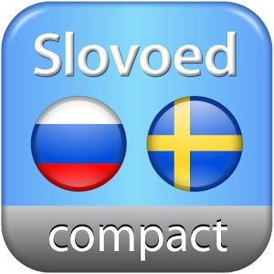 SlovoEd Compact шведско-русско-шведский словарь со звуковым модулем для Windows (Цифровая версия)
