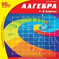 Алгебра, 7–9 классы [Цифровая версия] (Цифровая версия) от 1С Интерес