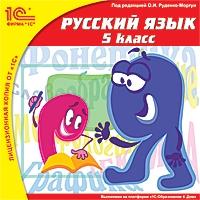 Русский язык. 5 класс [Цифровая версия] (Цифровая версия) математика 5 класс цифровая версия
