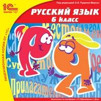 Русский язык. 6 класс (Цифровая версия) русский язык для малышей цифровая версия