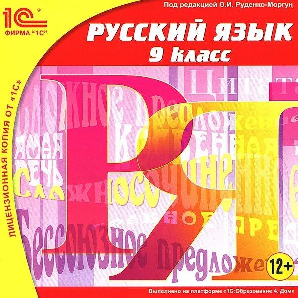 Русский язык. 9 класс [Цифровая версия] (Цифровая версия) купить биксеноновые линзы 9 го поколения