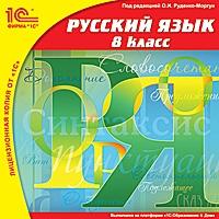 Русский язык. 8 класс (Цифровая версия)