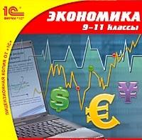 Экономика, 9–11 кл.  [Цифровая версия] (Цифровая версия)