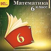 Математика, 6 класс [Цифровая версия] (Цифровая версия) обучающие диски 1с паблишинг 1с школа математика 1 4 кл тесты