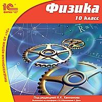 Физика, 10 кл. (Цифровая версия) оборудование для презентаций