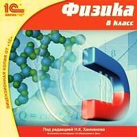 Физика, 8 класс [Цифровая версия] (Цифровая версия) обучающие диски 1с паблишинг 1с школа математика 1 4 кл тесты