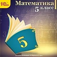Математика, 5 кл.  (Цифровая версия)