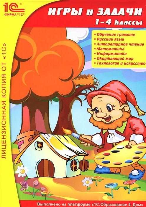 Игры и задачи, 1–4 классы (Цифровая версия)