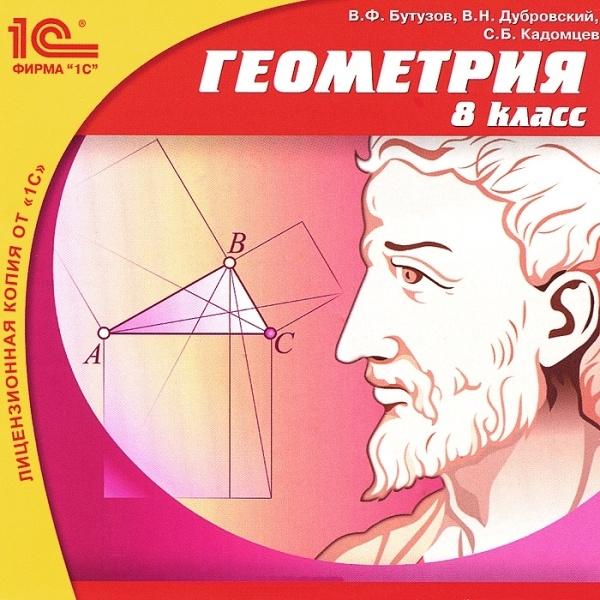 Геометрия, 8 кл.  (Цифровая версия)