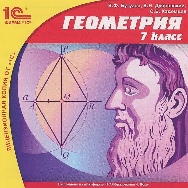 Геометрия, 7 класс (Цифровая версия)