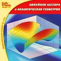 Линейная алгебра и аналитическая геометрия [Цифровая версия] (Цифровая версия)