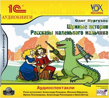 Кургузов Олег Шумные истории. Рассказы маленького мальчика (Цифровая версия)