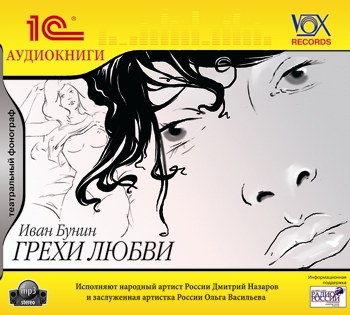 Бунин Иван Грехи любви (Цифровая версия) бунин иван грехи любви цифровая версия