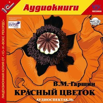 Гаршин Всеволод Красный цветок (Цифровая версия)  bumbaram волшебные кристаллы красный цветок сd 128