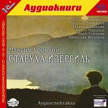 Горький Максим Старуха Изергиль (Цифровая версия)