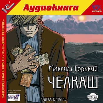 Горький Максим Челкаш (Цифровая версия)