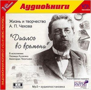 Диалог во времени. Жизнь и творчество А.П. Чехова (цифровая версия) (Цифровая версия)