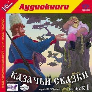 Сборник Казачьи сказки. Выпуск 1 (Цифровая версия) казачьи сказки