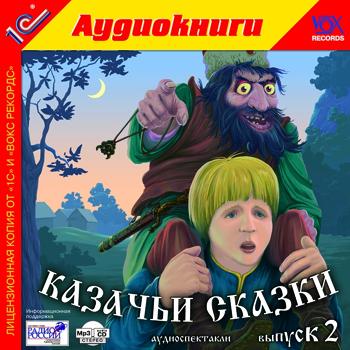 Сборник Казачьи сказки. Выпуск 2 (Цифровая версия)