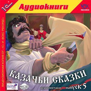 Сборник Казачьи сказки. Выпуск 5 (Цифровая версия)
