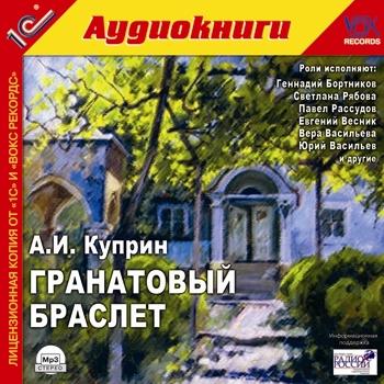 Куприн Александр Гранатовый браслет (цифровая версия) (Цифровая версия)