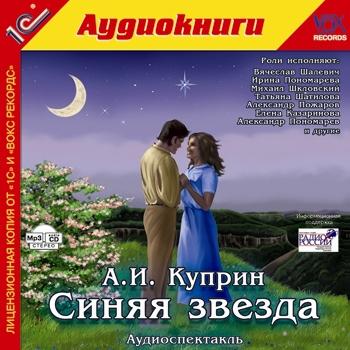 Куприн Александр Синяя звезда (Цифровая версия)