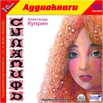Куприн Александр Суламифь (Цифровая версия)