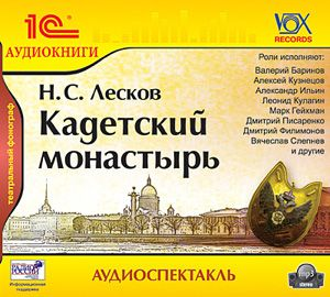 Лесков Николай Кадетский монастырь (Цифровая версия) николай лесков жемчужное ожерелье