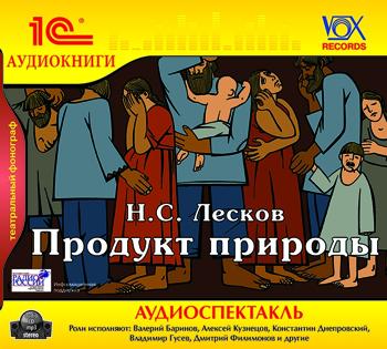 Лесков Николай Продукт природы (Цифровая версия) николай лесков жемчужное ожерелье