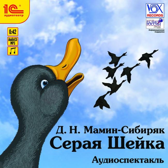 Мамин-Сибиряк Дмитрий Серая Шейка дмитрий мамин сибиряк золото