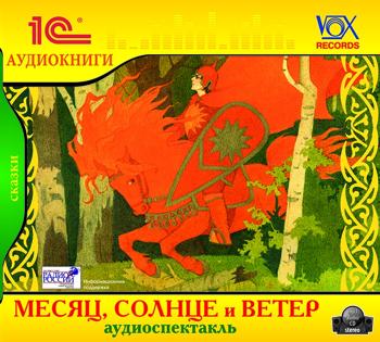 Месяц, Солнце и Ветер (Цифровая версия)В аудиокниге Месяц, Солнце и Ветер представлен аудиоспектакль по мотивам чешской народной сказки &amp;laquo;Как Витек добыл принцессу&amp;raquo;. Надумал Витек жениться, да только невесту выбрал непростую &amp;ndash; юную королевну, пленницу огненного короля.<br>