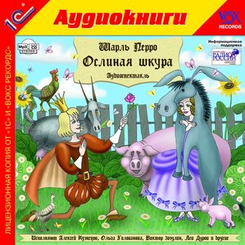 Ослиная шкура (Цифровая версия)В сказке Шарля Перро Ослиная шкура прекрасная принцесса, чтобы расстроить нежеланную свадьбу, надевает ослиную шкуру и бежит из дворца. Впереди девушку ждет множество невзгод и приключений.<br>