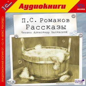 Романов Пантелеймон П.С. Романов. Рассказы (цифровая версия) (Цифровая версия)